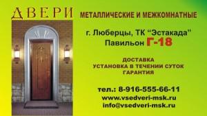печатная реклама дверей