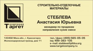 деловая визитка