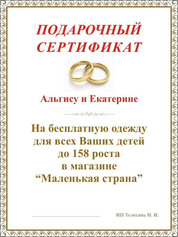 Сертификат на свадьбу молодоженам