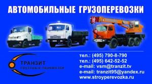 реклама автоуслуг