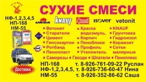 печатная реклама сухих строительных смесей