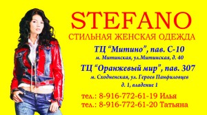 печатная реклама магазина одежды