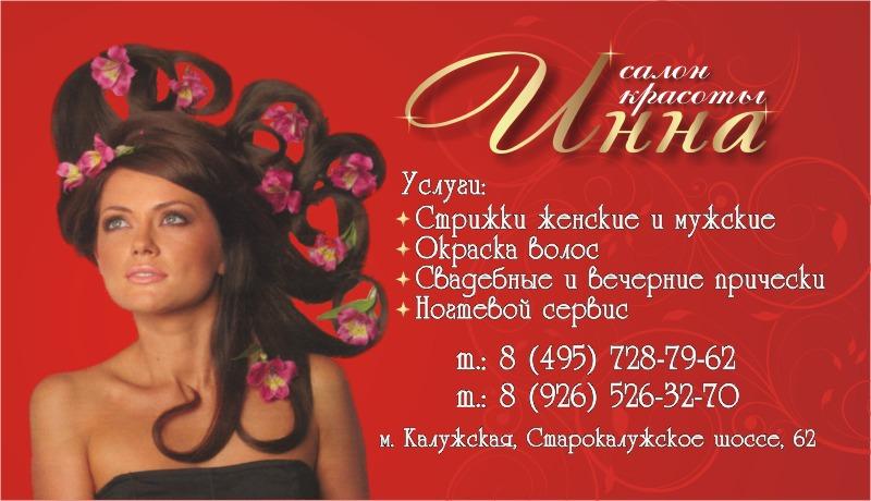 Реклама салонов красоты примеры фото