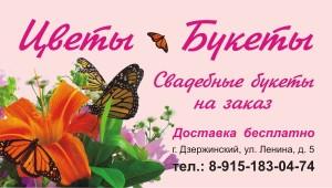 печатная реклама цветов