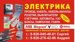 реклама магазина электротоваров