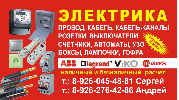 Реклама электротовары как прорекламировать игру