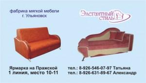 печатная реклама мебели