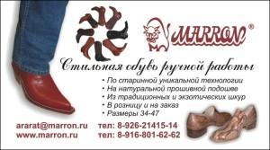 Печатная реклама обуви