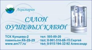 Печатная реклама салона