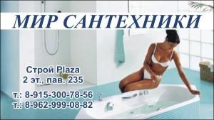 печатная реклама сантехники