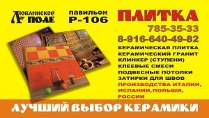 реклама магазина керамической плитки