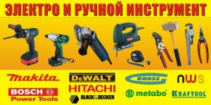 реклама магазина инструментов