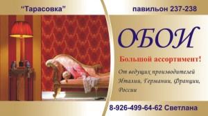 реклама магазина обоев