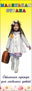 реклама магазина детской одежды