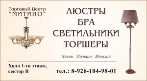 реклама магазина светотехника