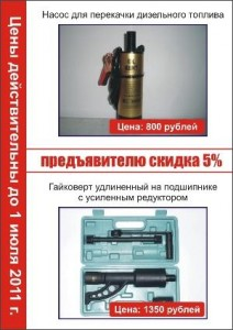 реклама магазина автозапчастей