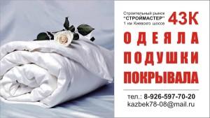 реклама магазина постельного белья
