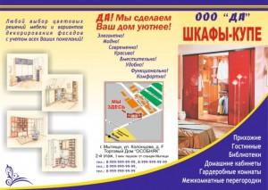продающий рекламный текст для буклета
