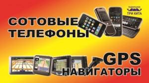 реклама магазина сотовых телефонов