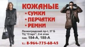 печатная реклама магазина сумок