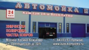 печатная реклама автомойки