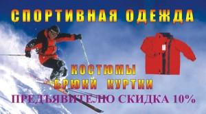 реклама магазина спортивной одежды