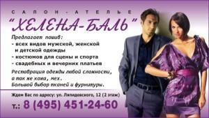 печатная реклама салон-ателье