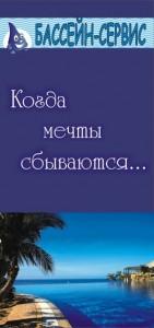 рекламные слоганы для печатной рекламы