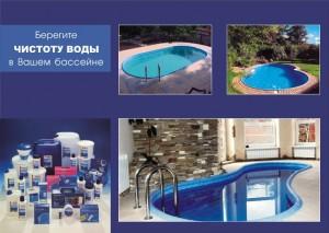 рекламный буклет бассейн
