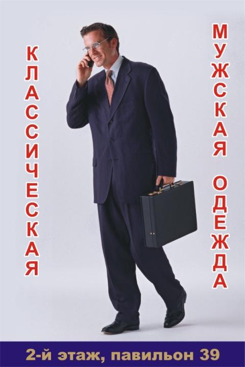 0c14f05d9e4 Печатная реклама магазина мужской одежды.