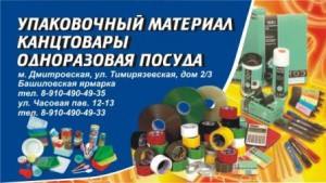 реклама магазина канцелярских товаров