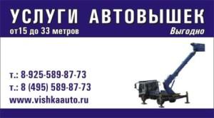 услуги автовышек