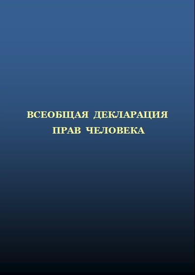 книга Всеобщая декларация прав человека