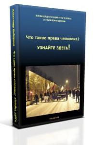 книга Что такое права человека? УЗНАЙТЕ ЗДЕСЬ!