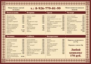 меню ресторана и кафе