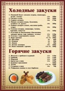 меню ресторана и кафе - 1