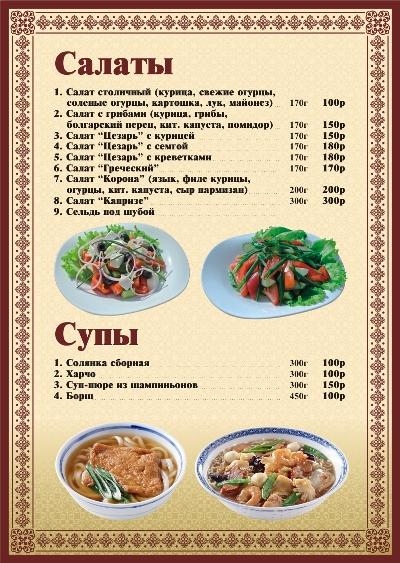 Как сделать меню ресторана или кафе. МОЯ РЕКЛАМА - ВАМ