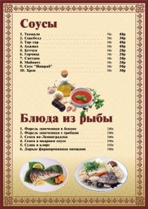 меню ресторана и кафе- 3