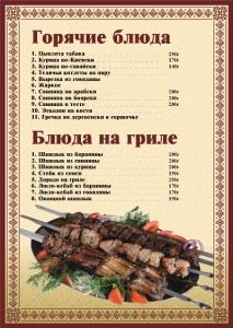 меню ресторана и кафе - 4