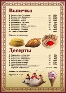 меню ресторана и кафе - 5