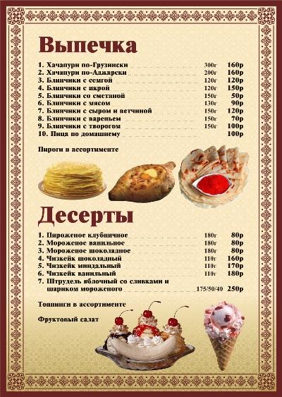 Как сделать меню для ресторана фото 732