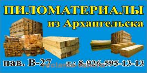 Печатная реклама магазина пиломатериалов